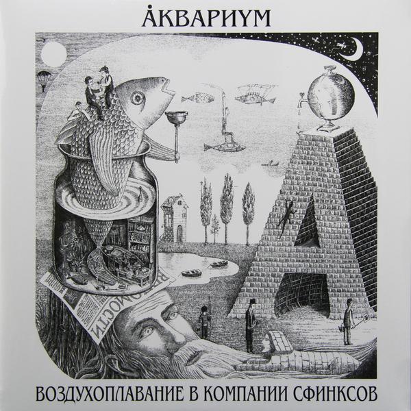 АКВАРИУМ АКВАРИУМ - ВОЗДУХОПЛАВАНИЕ В КОМПАНИИ СФИНКСОВ (180 GR)