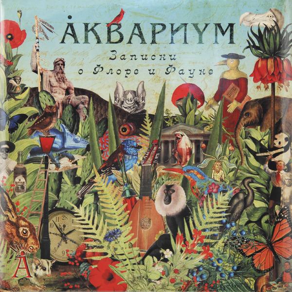 Аквариум Аквариум - Записки О Флоре и Фауне (2 LP)