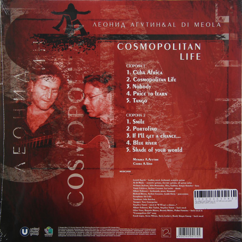 Леонид Агутин   Al Di Meola - Cosmopolitan Life от Audiomania