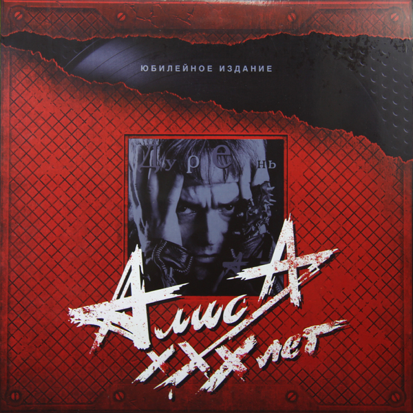 АЛИСА АЛИСА - Дурень (180 Gr) guano apes guano apes proud like a god 180 gr colour