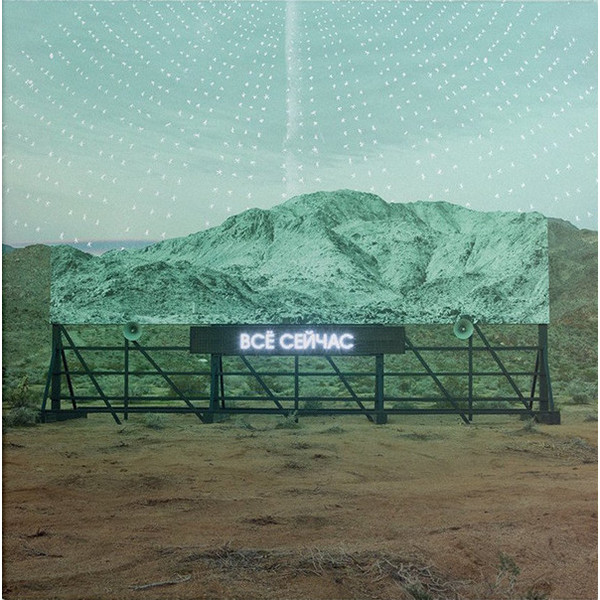 ARCADE FIRE ARCADE FIRE - EVERYTHING NOW (RUSSIAN VERSION)  simas arcade 71х54 см ar834
