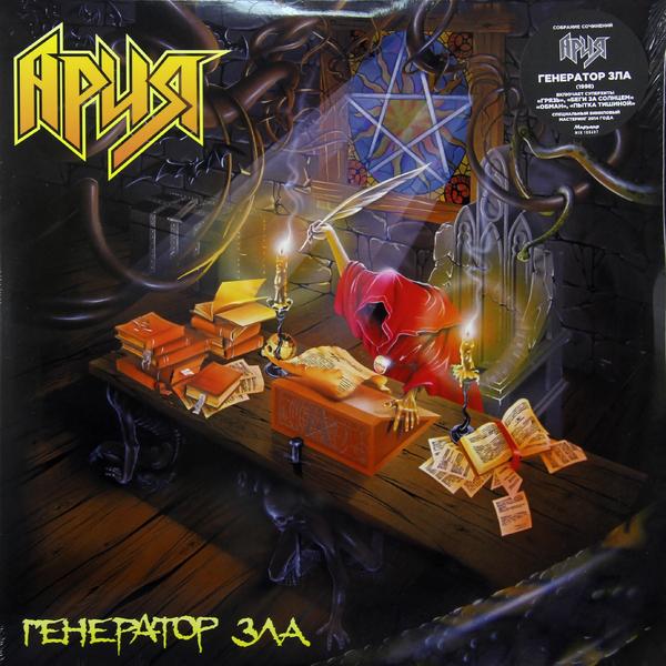 АРИЯ АРИЯ-ГЕНЕРАТОР ЗЛА (2 LP)