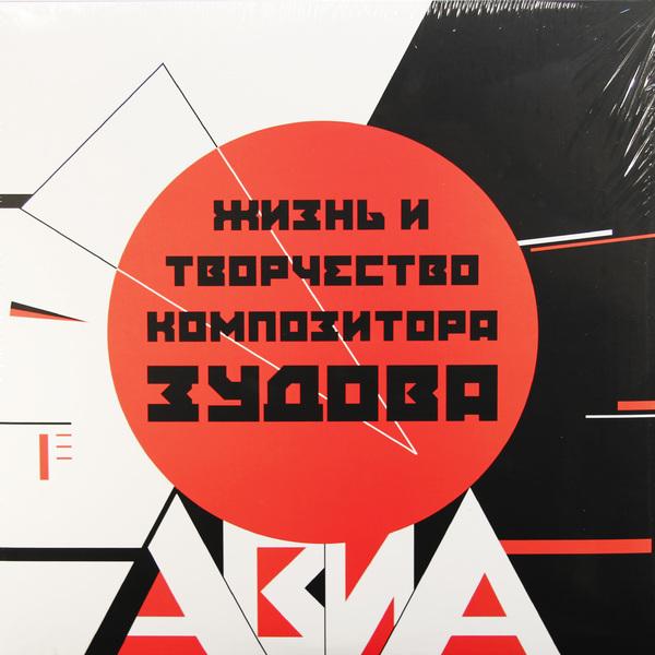 АВИА АВИА - Жизнь и Творчество Композитора Зудова (2 LP) ксеноновые линзы шевроле авиа 2008 отзывы