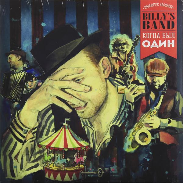 BILLYS BAND BILLYS BAND - КОГДА БЫЛ ОДИНВиниловая пластинка<br><br>