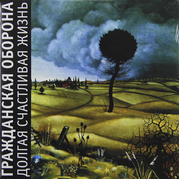 ГРАЖДАНСКАЯ ОБОРОНА ГРАЖДАНСКАЯ ОБОРОНА-ДОЛГАЯ СЧАСТЛИВАЯ ЖИЗНЬ (2 LP)Виниловая пластинка<br><br>