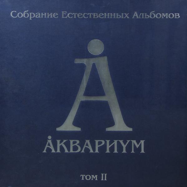 Аквариум Аквариум - Собрание Естественных Альбомов Том Ii (5 Lp, 180 Gr)