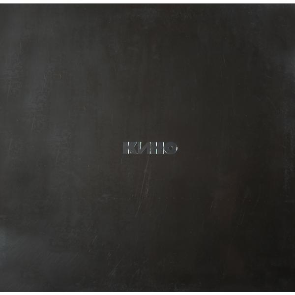 КИНО КИНО - Черный Альбом (180 Gr) guano apes guano apes proud like a god 180 gr colour