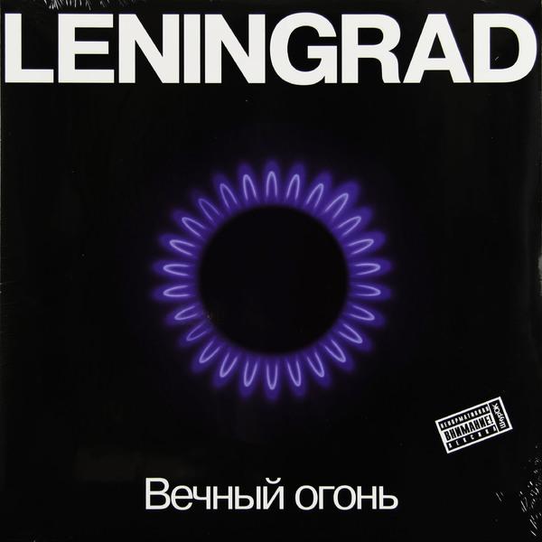 Ленинград Ленинград - Вечный Огонь авито ленинград обл жилье