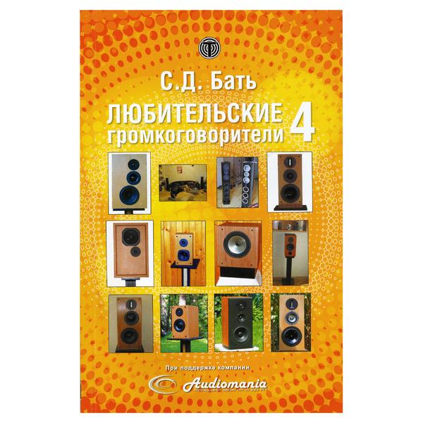 Книга  Любительские громкоговорители 4  (С. Бать)