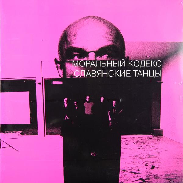 Моральный Кодекс Моральный Кодекс - Славянские Танцы (2 LP) моральный кодекс моральный кодекс я выбираю тебя 2 lp