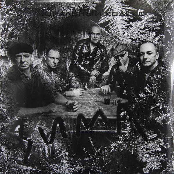 МОРАЛЬНЫЙ КОДЕКС МОРАЛЬНЫЙ КОДЕКС - ЗИМА (2 LP)Виниловая пластинка<br><br>