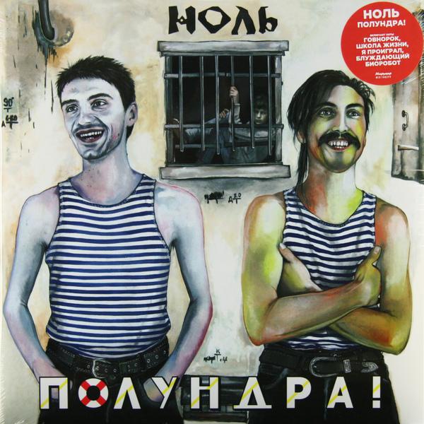 НОЛЬ НОЛЬ - ПОЛУНДРА! (2 LP)