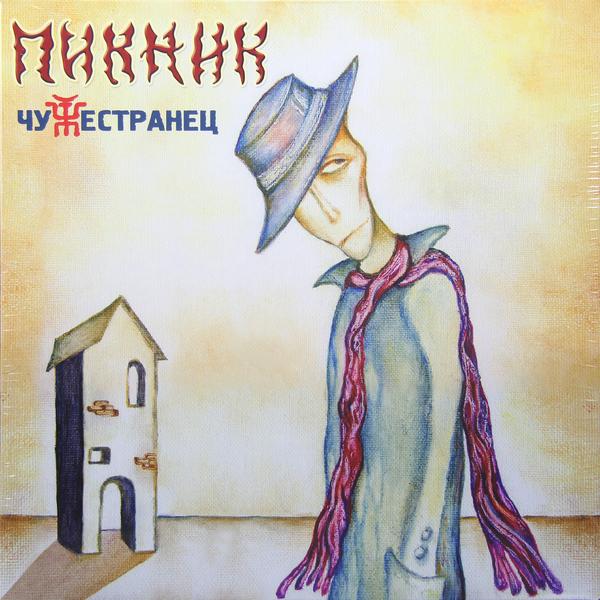 ПИКНИК ПИКНИК - ЧУЖЕСТРАНЕЦ (180 GR)