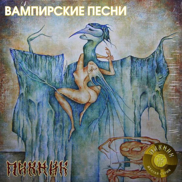 ПИКНИК ПИКНИК - ВАМПИРСКИЕ ПЕСНИ (180 GR)
