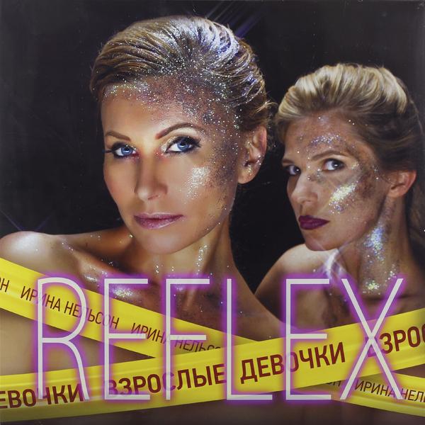 REFLEX REFLEX - ВЗРОСЛЫЕ ДЕВОЧКИ