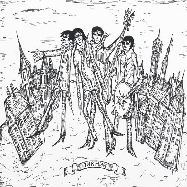 Пикник Пикник - Box Set Красная Серия (6 LP)