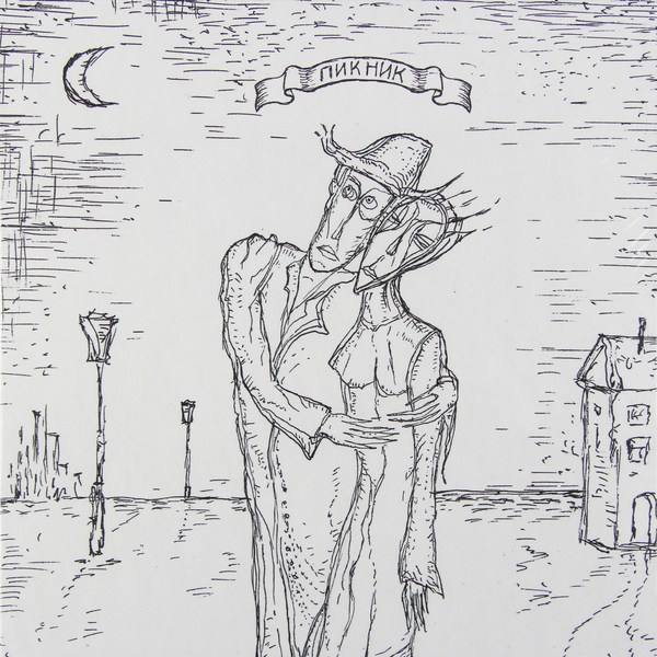 Пикник Пикник - Box Set Синяя Серия (6 LP)