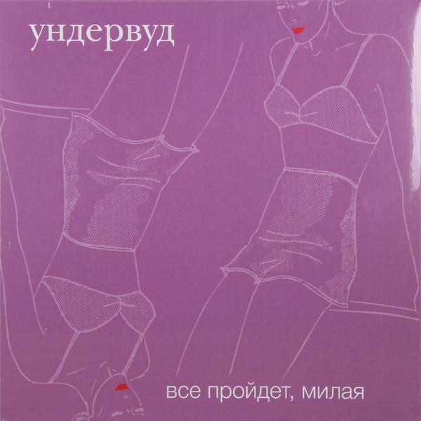 УНДЕРВУД УНДЕРВУД - ВСЁ ПРОЙДЁТ МИЛАЯ (180 GR)