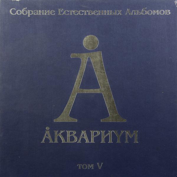 АКВАРИУМ АКВАРИУМ - СОБРАНИЕ ЕСТЕСТВЕННЫХ АЛЬБОМОВ ТОМ V (5 LP, 180 GR)