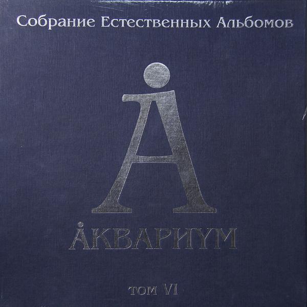 АКВАРИУМ АКВАРИУМ - СОБРАНИЕ ЕСТЕСТВЕННЫХ АЛЬБОМОВ ТОМ VI (5 LP, 180 GR)