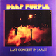 ��������� ��������� DEEP PURPLE-LAST CONCERT IN JAPAN (180 GR)